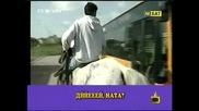 Ром си търси конете из града - Господари на ефира 6.05.2008 High-Quality