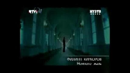 Филипп Киркоров - немного жаль*Full Version*