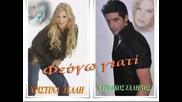 Xristina Delli ft Kyriakos Galinos 2014 - Fevgo giati - Тръгвам си защото...