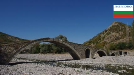 Римският мост с 5 свода край Ненково