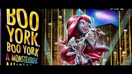Монстър Хай - Бу Йорк Голям град, ярки светлини. Бг аудио (цяла песен)