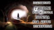 Подземните тунели във Волгоград, пътища до други измерения!