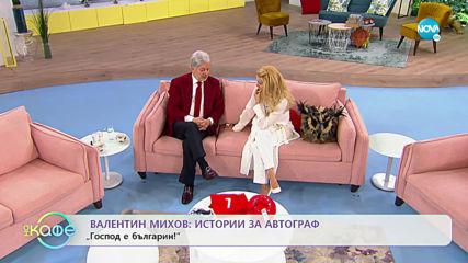 """""""На кафе"""" с Валентин Михов (22.11.2019)"""