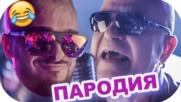 SandeFF & Stella - ЕДНО МАГАРЕ С ЦВЯТ ЗЕЛЕН |Krisko & Slavi Trifonov-Edno Ferrari Model 2019 ПАРОДИЯ