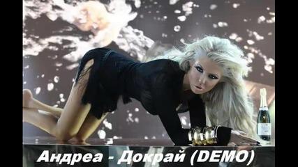 Н О В О * Андреа - Докрай (demo) 2011