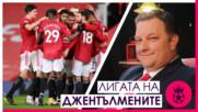 Контраатаката на Юнайтед срещу владението на Челси, фланговете на Лестър С срещу Арсенал