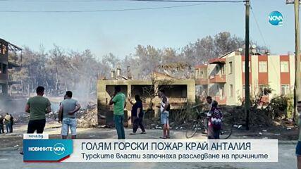 Разследват причините за големия пожар край Анталия