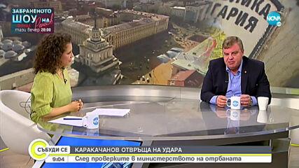Каракачанов: Всичко, което може да предизвика съмнение, е било проверявано