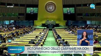 Борисов ще участва в годишната сесия на ООН