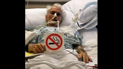 Не Пуши