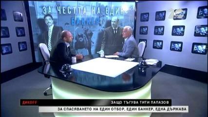 Защо тъгува Тити Папазов - ДикOFF (19.10.2014)