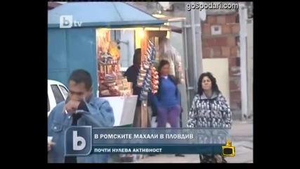 Ето как гласуват ромите ( ромските изцепки )