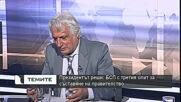 """Избори с нова ЦИК, назначена от президента, и променени правила в """"12 без пет"""""""