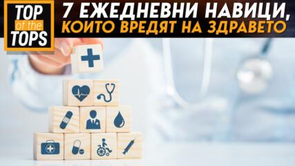 7 ежедневни навици, които вредят на здравето