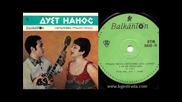 Дует Нанос Vinyl