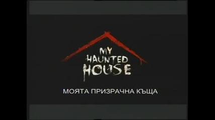 Моята призрачна къща - Капан
