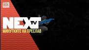 NEXTTV 035: Минутките на Преслав