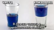 В Левски чашата е наполовина пълна