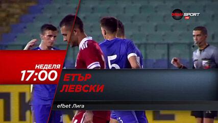 Етър - Левски на 21 февруари, неделя от 17.00 ч. по DIEMA SPORT