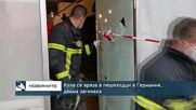 Кола се вряза в пешеходци в Германия, двама загинаха