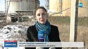 Транспортират 2500 тона опасен химикал от бивш завод в Девня