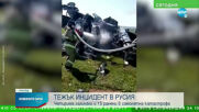 Четирима загинали и много ранени при самолетна катастрофа в Русия