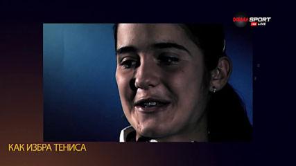 Бъдещето на тениса - Катерина Димитрова