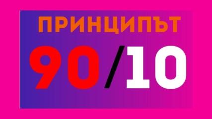 ПРИНЦИПЪТ 90 - 10