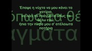 Гръцко! Антонис Ремос -няма да си дойдеш