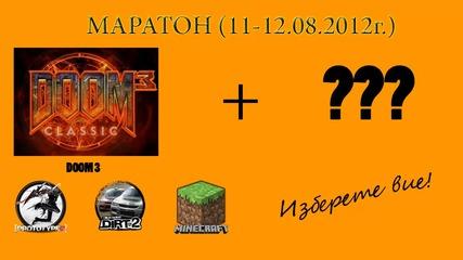 Маратон - Изберете вие!