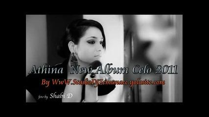 Athina Ervin 2012 2011 - Ivtirana Mange Civgan