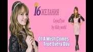 Debby Ryan - A Wish Comes True Every Day - 16 Wishes soundtrack