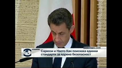 Саркози и Наото Кан поискаха единни стандарти за ядрена безопасност до края на годината