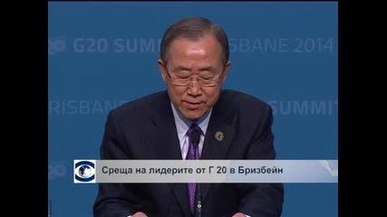 Среща на лидерите от Г 20 в Бризбейн