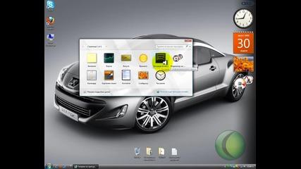 Моята Windows Vista Ultimate [hq]