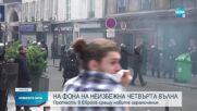 Сблъсъци във Франция и Гърция на протестите срещу COVID мерките