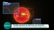 Първи данни за вятъра на Юпитер