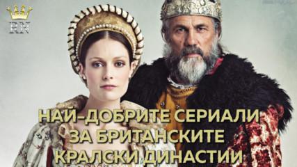 Най-добрите сериали за британските кралски династии