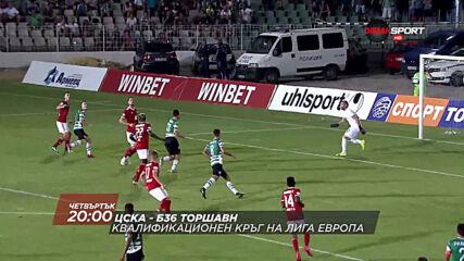 ЦСКА-Б36 Торшавн на 24 септември, четвъртък от 20.00 ч. по DIEMA SPORT