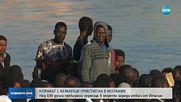Корабът с 630-те мигранти пристигна в Испания