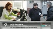 Отново биха лекарка в Раковски