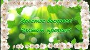 * Христос Воскресе*! ... * Happy Easter*! ... * С Праздником Пасхи* ! ... * Frohe ostern*! ...