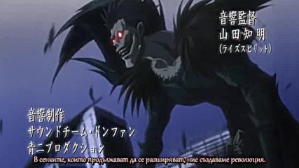 Death Note Op 1 Bg Subs