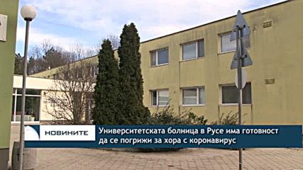 Университетската болница в Русе има готовност да се погрижи за хора с коронавирус