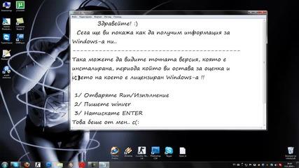 Как да получим информация за Windows - a? *h Q*
