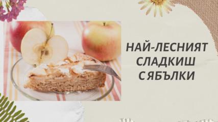 Най-лесният сладкиш с ябълки