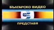 Отваряне На Дело 205 1913 П. К. Яворов С Явор Милушев На Българско Видео 1985 Vhs Rip