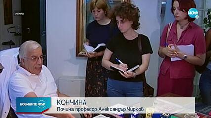 Отиде си светилото в кардиологията проф. Александър Чирков