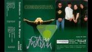 Стари муцуни - Светлината (fullalbum 2002)
