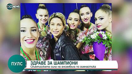 ЗДРАВЕ ДА ШАМПИОНИ: Олимпийската сила на ансамбъла по художествена гимнастика